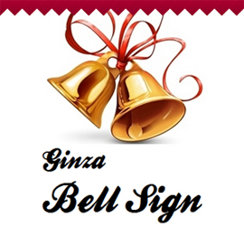 Ginza Bell Sign