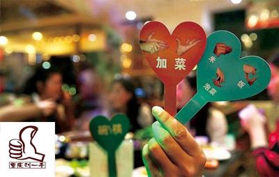 Chongqing Liuyishou